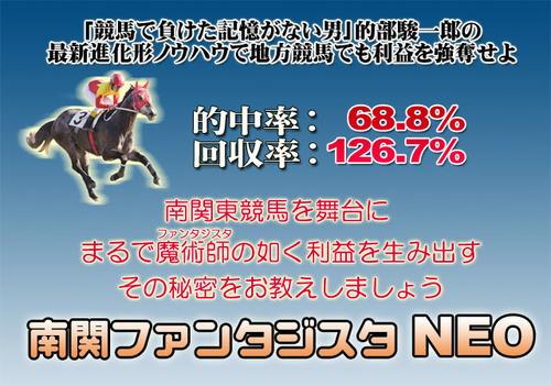 南関ファンタジスタ・640.jpg
